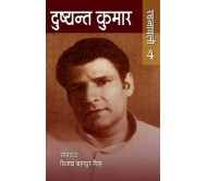 Dushyant Kumar Rachanavali (Four Vol.)  (Hindi, Hardcover, Vijay Bahadur Singh)